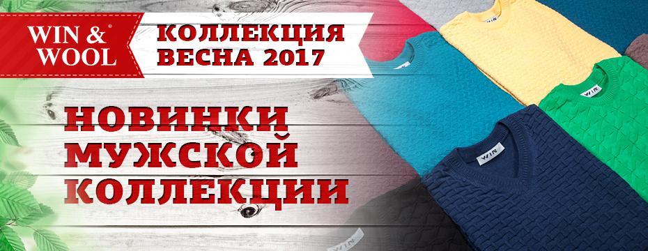 s1487329949-WW-novinki-muzh-kol-930h360.jpg